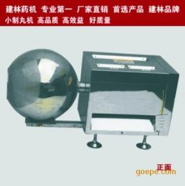 jl-25A小型制丸机、小型中药制丸机、适合各种颗粒制造!