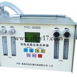 CH-TYC-3000S禀赋双路尘毒采样器