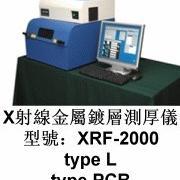 X射线荧光金属镀层测厚仪