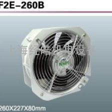 散热风机F2E-260B代替F2E-225B
