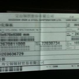 优质BS700MC宝钢正品上海北润现货供应