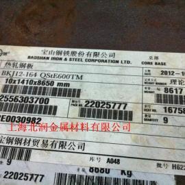 宝钢正品QSTE340TM上海北润现货供应