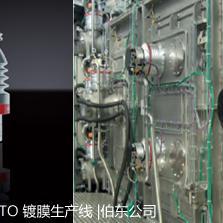 pfeiffer 分子泵ITO镀膜生产线上的应用