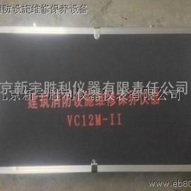 消防安全评估设备V2.0