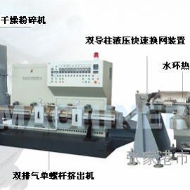 PE、PP膜回收造粒生产线