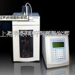JY-250Y超声波细胞粉碎机,JY-250Y超声波粉碎机