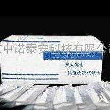 庆大霉素快速检测试剂盒