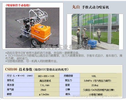 丸山CSH100 推车式高压机动喷雾机 丸山代理