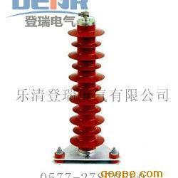 供应YH5WZ-42/134高压避雷器,避雷器报价