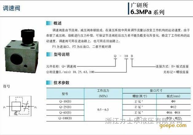 q-10b调速阀是由节流阀图片
