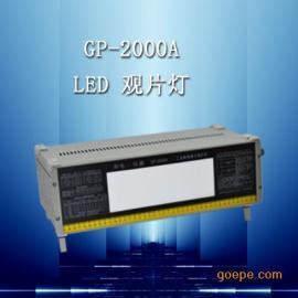 促销GP-2000C型 LED工业射线底片观片灯
