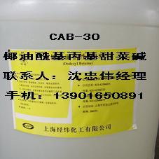 CAB-35椰油酰胺丙基甜菜碱批发CAB-35
