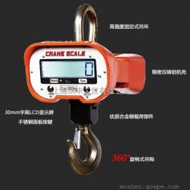 上海高强度电子吊钩秤,15吨旋转型电子吊钩秤