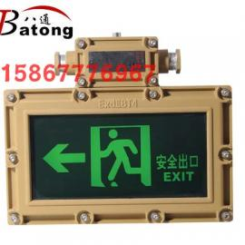 BAYD81系列防爆标志灯 LED安全出口指示灯
