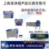 北京工业超声波清洗机|标准型超声波清洗机