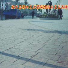 供应四川湖南人行道压花地坪-压花混凝土-彩色水泥压花厂家