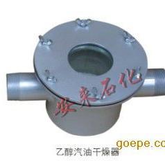 油罐车配件 乙醇汽油干燥器(外螺纹)