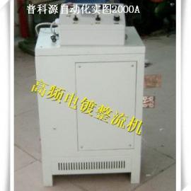 高频整流机、2000A高频电镀整流机、高频电镀整流电源