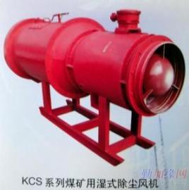 KCS湿式除尘风机