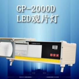 经济适用型LED观片灯GP-2000A|LED观片灯|评片机