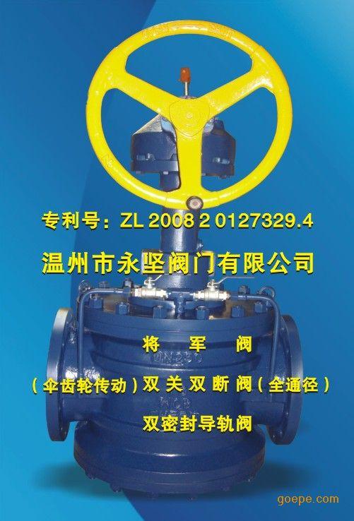 双关双断阀xz343x-16c/双重密封阀xz343x-16c