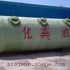玻璃钢化粪池,深圳成品化粪池销售