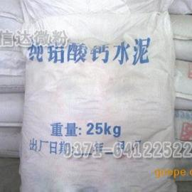纯铝酸钙水泥,是用高纯氧化钙和氧化铝经高温烧结而成