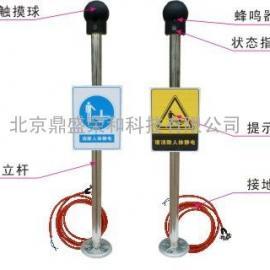 人体静电释放报警器北京质保5年 PSA/PS-A