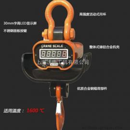 单面直视型耐高温电子吊秤,双面直视型耐高温电子吊秤