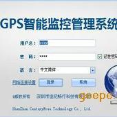 GPS智能监控管理平台