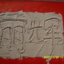 水处理沸石粉