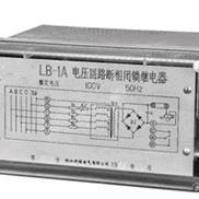 LB-1A电压回路断相闭锁继电器