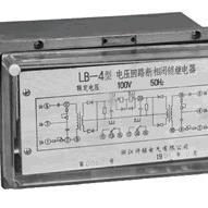 LB-4电压回路断相闭锁继电器