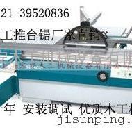 木工机床推台圆锯机|45度轴倾斜圆锯机单价|木工圆锯机性能