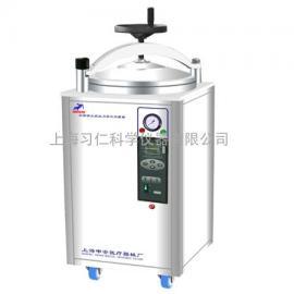 上海申安LDZX-50KBS申安立式压力蒸汽灭菌器 50高压灭菌锅