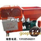 小型喷浆泵 无极变速喷浆机 遥控喷涂机 墙面喷抹机