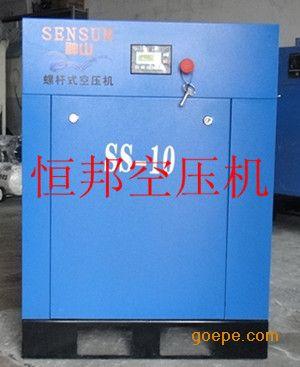 东莞螺杆式空压机 小型螺杆式空压机 10HP螺杆式空压机