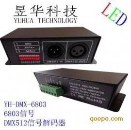 DMX512信号解码器/SPI信号解码器