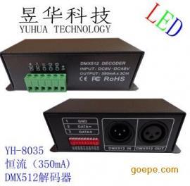恒流DMX512解码器/DMX512控制器(700mA)