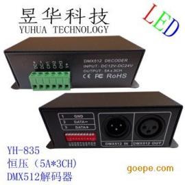 恒压DMX512解码器(带RGB全彩模式)/3路DMX512解码器