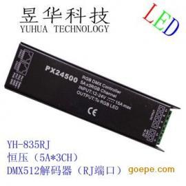 DMX512解码器(3路恒压控制器带网线、RJ接口)