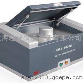 EDX8800(真空型)X对角线激光凹镜(EDXRF)