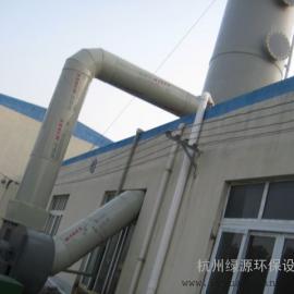 杭州绿源环保设备厂废气治理设备