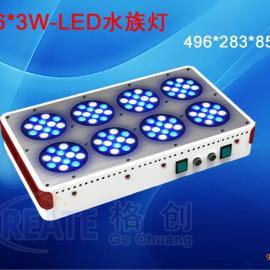 8头LED水族灯