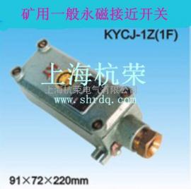 【浙江】KYCJ-1Z、KYCJ-1F矿用一般永磁接近开关