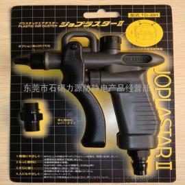 热销流量可调节型JOPLA原装TD-30H氮气除尘枪