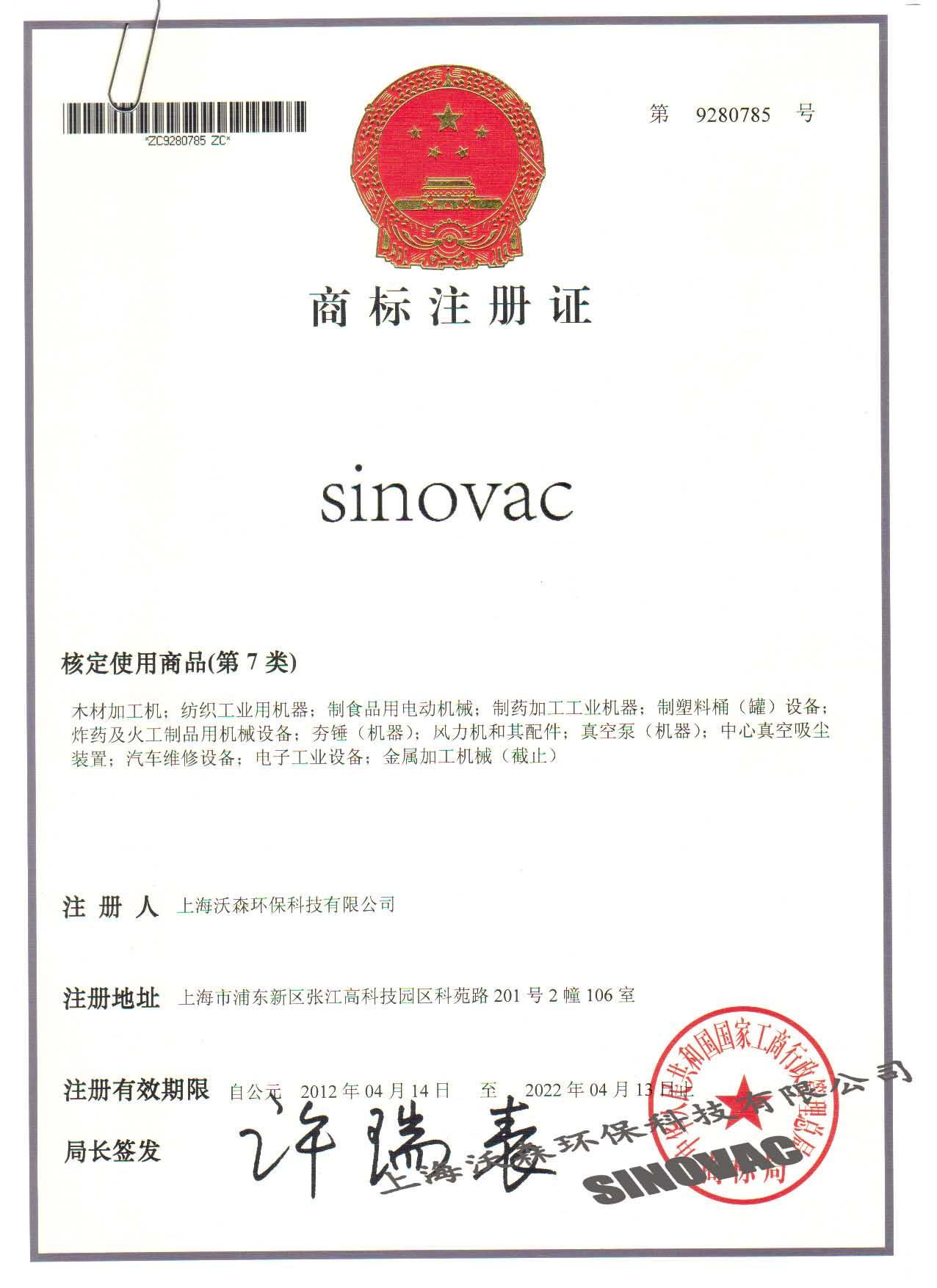 SINOVAC 滤筒 吸尘器 真空清扫