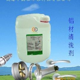 铝合金清洗剂(粉状)|铝材清洗剂|铝件清洗剂