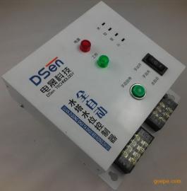 缺水保护全自动水位控制器 水池水位控制器