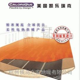 杭州地暖价格,美国进口calorique电热膜